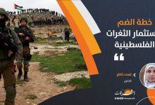 Photo of خطة الضم واستثمار الثغرات الفلسطينية