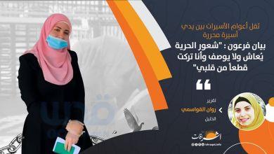 Photo of ثقل أعوام الأسيرات بين يدي أسيرة محررة