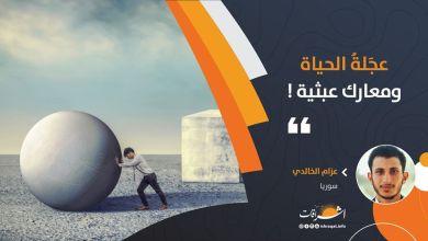 Photo of عجَلةُ الحياة .. ومعارك عبثية !