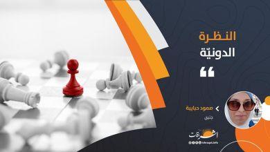 Photo of النظرة الدونيّة