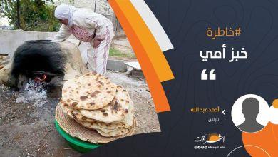Photo of خبز أمي