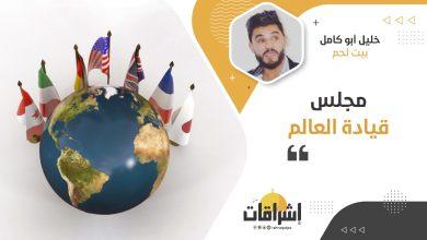 Photo of مجلس قيادة العالم
