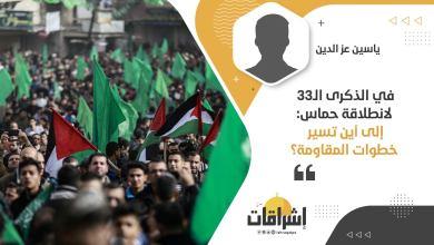 Photo of في الذكرى الـ33 لانطلاقة حماس: إلى أين تسير خطوات المقاومة؟