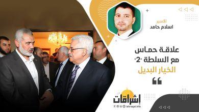 "Photo of علاقة حماس مع السلطة ""2"" … الخيار البديل"
