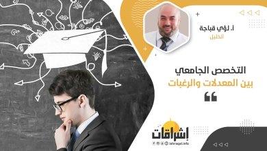 Photo of التخصص الجامعي بين المعدلات والرغبات