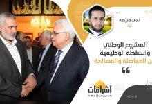 Photo of المشروع الوطني والسلطة الوظيفية.. بين المفاصلة والمصالحة