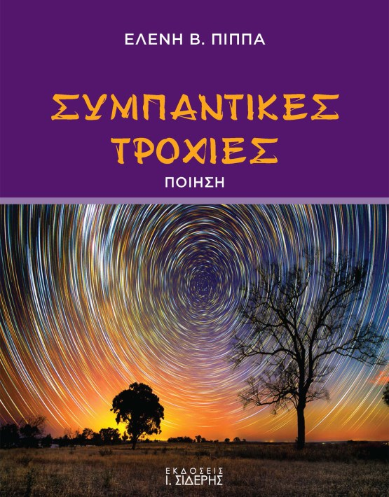 SYMPANTIKES TROXIES_FINAL COVER