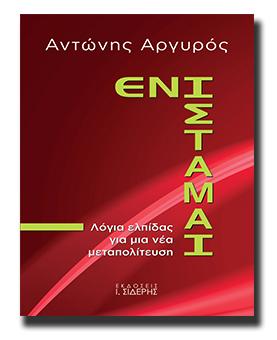 argyros_enistamai cover