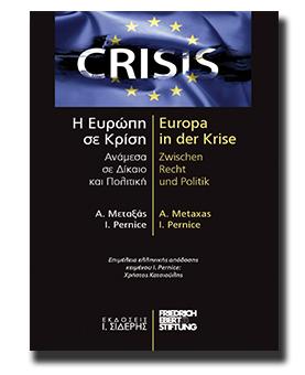 Η Ευρώπη σε κρίση - Αντώνης Μεταξάς