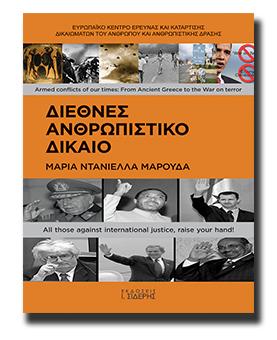 marouda_anthropistiko dikaio cover (rgb)