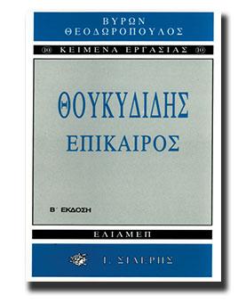 theodoropoulos_thoukididis