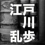 あれ?江戸川乱歩って読みやすくて面白い!短編集がオススメ。