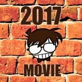 """""""今年はアタリ""""と言われているコナン映画「から紅の恋歌」をやっと鑑賞。本当に大アタリだった!"""