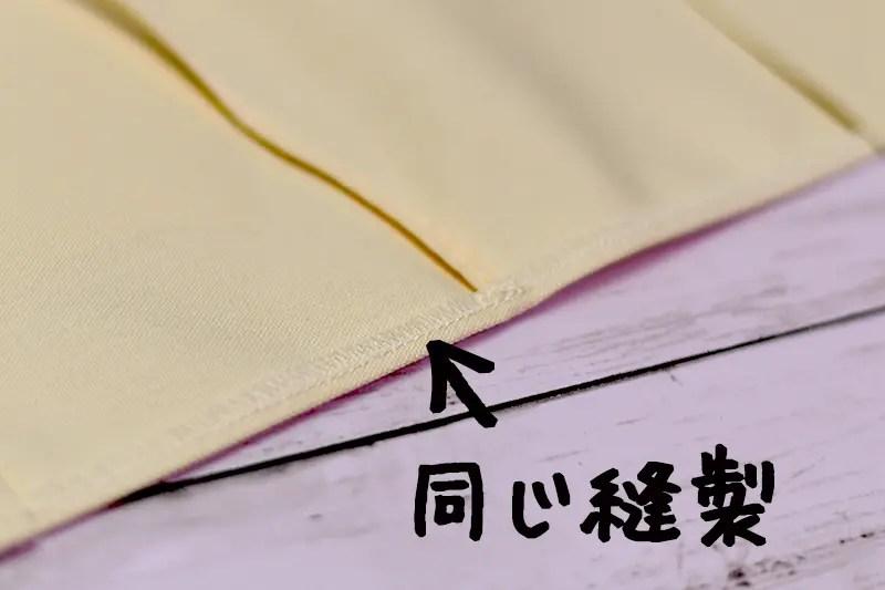 ブックカバーの縫製