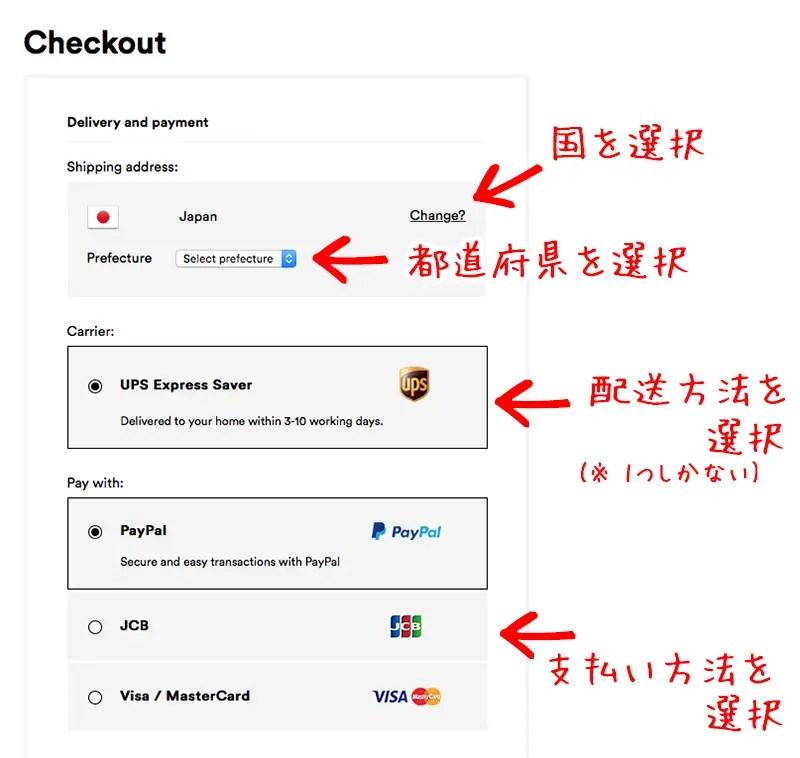 配送方法と支払い方法