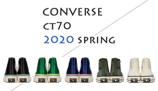 2020年SS『CT70 新作』は定番に飽きたファンへ、久々のヒット作!
