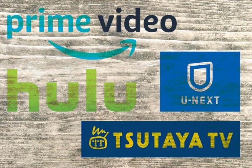 動画サービス (VOD)