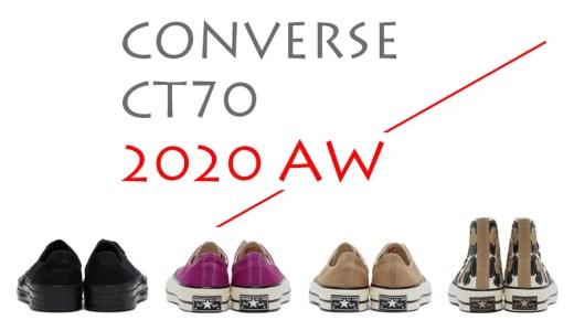 コンバースCT70 2020AW新作