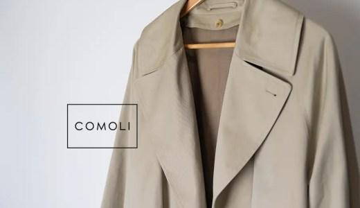 COMOLIの代表作『タイロッケンコート・コットンギャバ』のサイズ感レビュー。さすが名作シルエット。