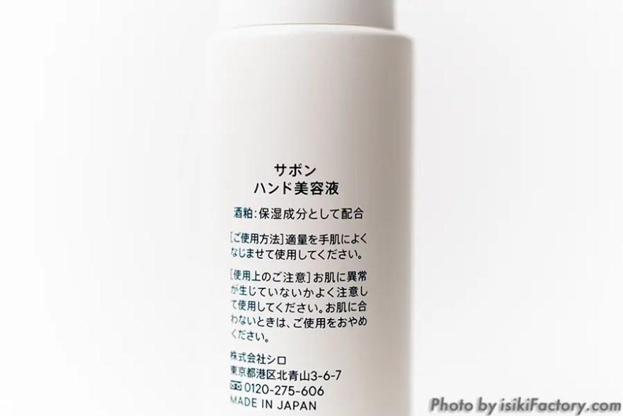 SHIRO『ハンド美容液』