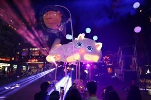 2020台北燈節,捷運西門站《躲貓貓》、南港站《展風神》