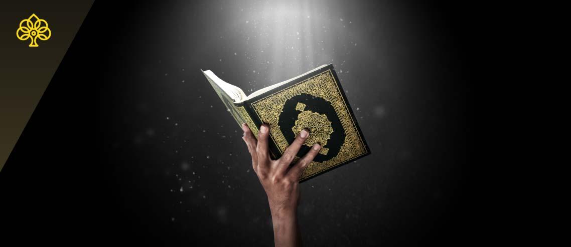 Importance of Quran