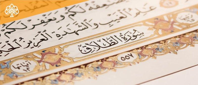 Surah Talaq
