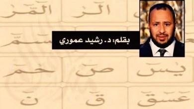 Photo of سر الأحرف المقطعة في القرآن الكريم