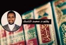 Photo of الرد على منكري حجية السنة النبوية من خلال الجابري