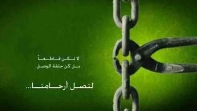 Photo of صلة الرحــــــــم