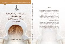 Photo of كتاب ما جرى به العمل عند المغاربة في رواية ورش