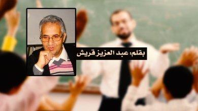 Photo of أبعاد جذاذة التحضير عند المدرس -البعد التربوي- (1)