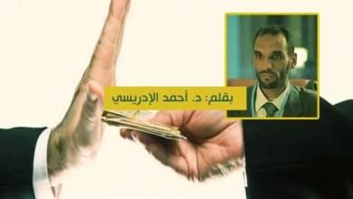 "Photo of ""كل قرض جر نفعا فهو ربا"""