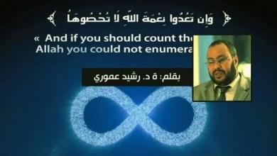 Photo of ﴿ وإن تعدوا نعمة الله لا تحصوها﴾