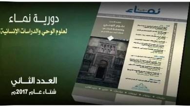 Photo of المجلة الدورية المحكمة «دورية نماء»