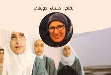 Photo of تأثير تربية الفتاة وتعليمها على أداء أدوارها داخل الأسرة والمجتمع