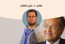 Photo of أطبّاء فوق العادة (مهاتير محمّد نموذجا)