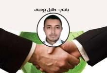 Photo of ضوابط لإنجاح حوار الحضارات