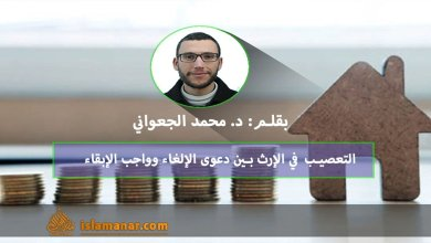 Photo of التعصيب في الارث بين دعوى الالغاء وواجب الابقاء