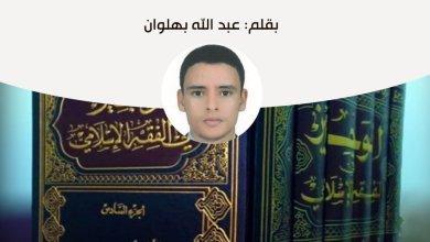 تطور الفقه الاسلامي عند جولد تسيهر من خلال كتاب العقيدة والشريعة