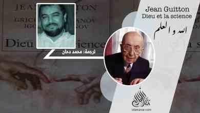 Photo of الله والعلم: ترجمة كتاب Dieu et la science من اللغة الفرنسية