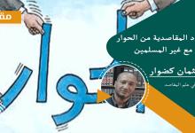 Photo of الأبعاد المقاصدية من الحوار مع غير المسلمين