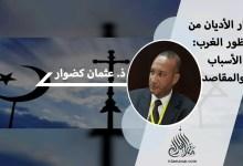 Photo of حوار الأديان عند الغرب -الأسباب والمقاصد-