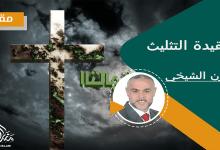 Photo of عقيدة التثليث