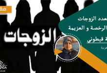 Photo of تعدد الزوجات بين الرخصة والعزيمة