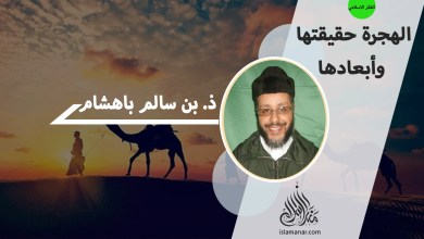 Photo of الهجرة حقيقتها وأبعادها