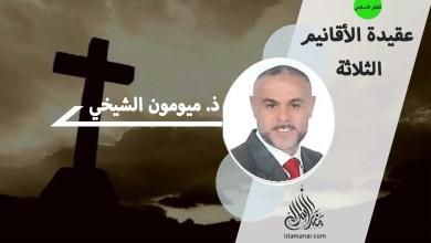 Photo of عقيدة الأقانيم الثلاثة