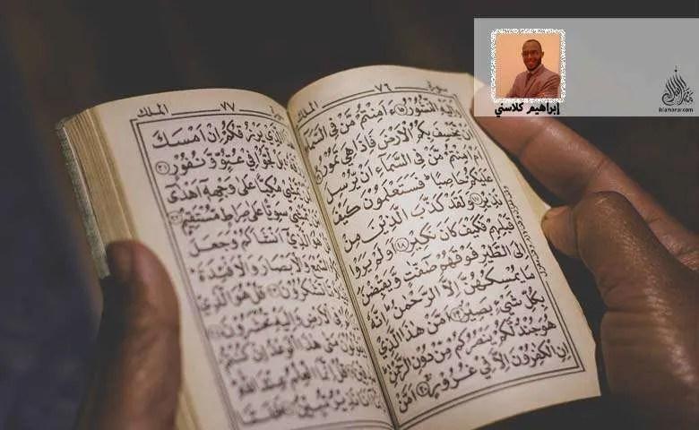 البلاغة العربية بين الإعجاز القرآني والبيان النبوي منار الإسلام