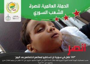 SOS_Syrie