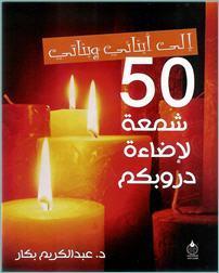 كتاب : إلى أبنائي وبناتي.. 50 شمعة لإضاءة دروبكم